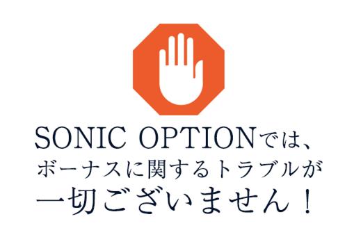 sonicbonus
