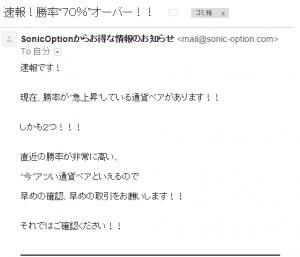 ソニックオプションメール01