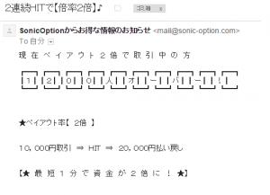 ソニックオプションメール02