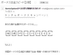 ソニックオプションメール03
