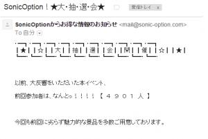 ソニックオプションメール04