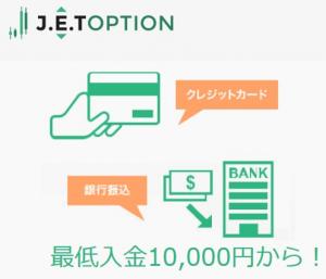 ジェットオプション入金