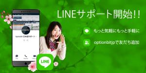 オプションビットLINE