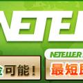 ネッテラートレード200
