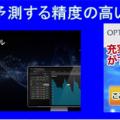 optionbitスライド2