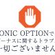 ソニックオプションの手法動画&レポート