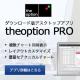 Theoption(ジオプション)の高機能ツールを動画に・・