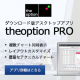 Theoption(ジオプション)は今一番旬な会社