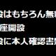 FXBINARY(FXバイナリー)は500円から