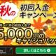 10月初回入金で5000円キャッシュバック